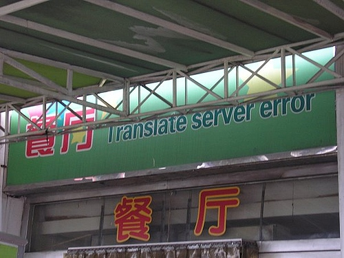 Chines restaurant fail - why you shouldn't use autotranslate